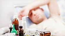 Обявиха грипна епидемия в Пазарджик