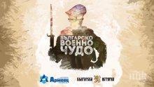 ХИТ В ЕФИРА! Българско военно чудо разкрива Епопеята при Драва