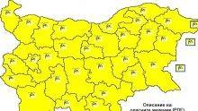 Важно! Жълт код за силен вятър е в сила за цялата страна днес
