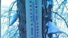 ЗИМЕН АПОКАЛИПСИС! Термометърът в най-студеното село на света се счупи при -62 градуса