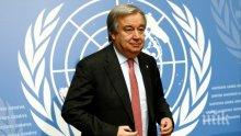 Генсекът на ООН: Доверието между САЩ и Русия е отслабнало