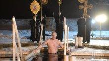 Путин скочи гол до кръста в ледено езеро за Богоявленския кръст