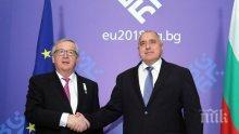 Юнкер похвали България: Вие сте вдъхновение за страните от Западните Балкани