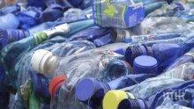 ЕС иска през 2030 г. да може да рециклира всички пластмаси