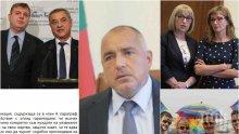 БОМБА В ПИК TV! Кой подвежда Борисов? Заговорът на обратните (ФАКСИМИЛЕТА)