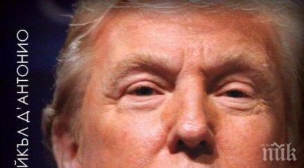 Доналд Тръмп не за пръв път скача срещу книга