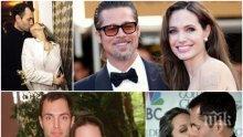 НОВО 20! Брад Пит делил Анджелина с друг мъж!