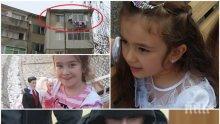 ПОТРЕСАВАЩО! Излязоха нови разкрития за убийството на малката Дамла!
