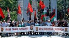 ПЪРВО В ПИК! ВМРО с остра декларация срещу Гърция: Не сте прави за Македония