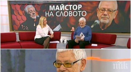 ГОРЕЩО В ПИК! Поетът Недялко Йорданов в откровена изповед: В годините, когато бе конюнктурно да се пише за България, не написах нито едно стихотворение за родината