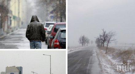 ЗИМА! Нова порция сняг и облаци днес, а в началото на седмицата времето ще бъде...