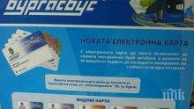 Предлагат промени на електронните карти за пътуване за пенсионери и ученици в Бургас