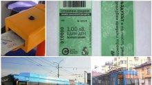 """ОБЩИНАТА В ДЕЙСТВИЕ! """"Зелени билети"""" заради мръсния въздух пускат днес в София"""