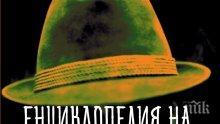 """Очаквайте! """"Енциклопедия на шпионите"""" разказва скандалните истории на прочути тайни агенти"""