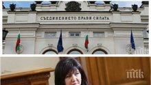 ПЪРВО В ПИК TV! Шефът на парламента Цвета Караянчева с извънредно изявление - отвръща на удара на президента Радев! (ОБНОВЕНА)