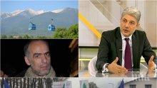ЕКСКЛУЗИВНО! Министър Нено Димов срази псевдоеколозите и разкри как манипулират хората