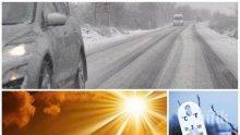 СТУДЪТ ОТСТЪПВА ВРЕМЕННО! Чака ни почти пролетна седмица, температурите скачат до 15 градуса