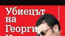 """Скандалното разследване """"Райко Кръвта - убиецът на Георги Илиев"""" е на вестникарските павилиони"""