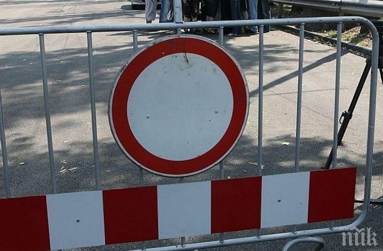 ВАЖНО! Отново затварят улици в София