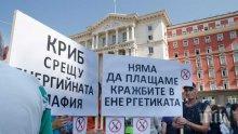 Шествие в София за цената на тока