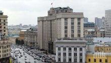 ЕВАКУАЦИЯ! 3000 души изкарани навън заради бомбена заплаха в Москва! Държавната Дума под прицел