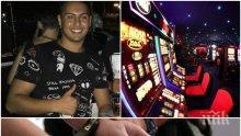 ЦИГАНСКО СВОЕВОЛИЕ В ДУПНИЦА! Синът на ром строителен предприемач вилня в казино