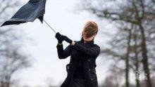 МНОГО ОПАСНО! Предупреждение за особено силен вятър