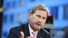 Йоханес Хан отива в Сърбия за стратегията за Западните Балкани