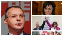 СКАНДАЛЪТ СЕ РАЗГАРЯ! Сергей Станишев: Аз съм част от БСП, не мога да бъда арбитър в споровете й с 33 партии в ПЕС