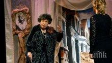 ЖИВА ЛЕГЕНДА! Стоянка Мутафова на сцената и на 96-ия си рожден ден