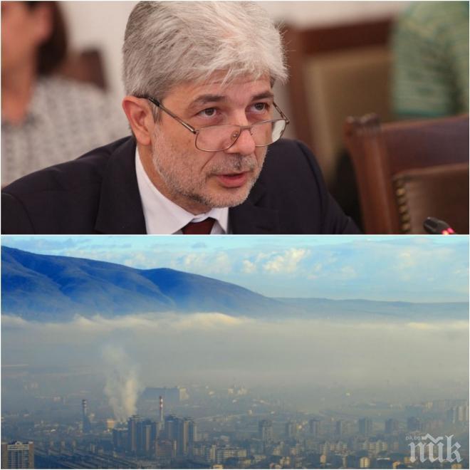 Министър Димов открива форум за чистотата на въздуха