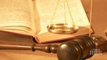 Това е справедливост: 4 години затвор за блудство с малолетна