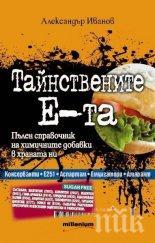 """Кои съставки на храните предизвикват рак? Четете етикетите с помощта на справочника """"Тайнствените Е-та"""""""