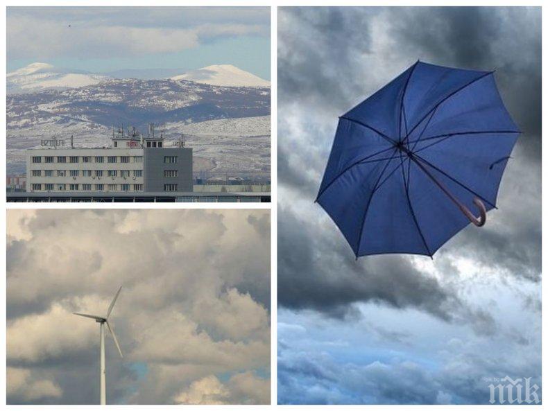 Ветровито! Спиране на валежите до обяд и разкъсване на облачността