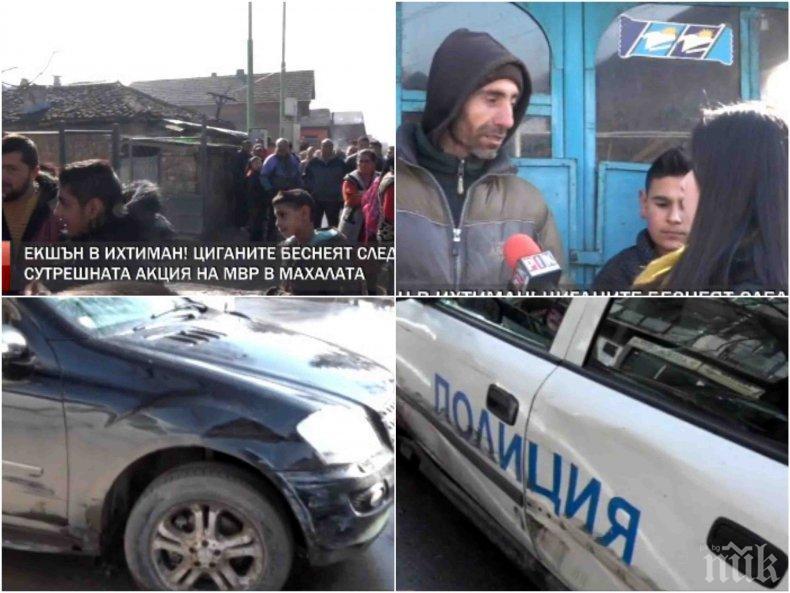 ИЗВЪНРЕДНО В ПИК TV! Екшън в Ихтиман! Циганите беснеят след сутрешната акция на МВР в махалата (ОБНОВЕНА/СНИМКИ)