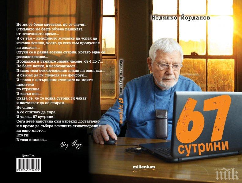 """Очаквайте новата стихосбирка на Недялко Йорданов """"67 сутрини"""""""