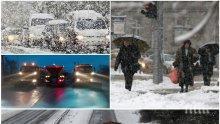 СТУДЪТ НАХЛУВА С ПЪЛНА СИЛА!  Сняг ще покрие цялата страна, температурите ще паднат под нулата
