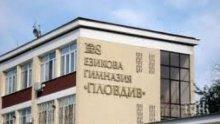Важно! Учебните занятия в общините Пловдив, Асеновград и Родопи се подновяват от 12 февруари