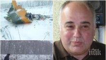 ИЗВЪНРЕДНО! Българин в Москва разкри нови подробности за трагедията със самолет Ан-148 (ВИДЕО/СНИМКИ)