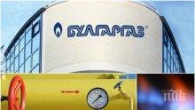 """НОВА ТЕСЛА! """"Булгаргаз"""" иска увеличение на цената на природния газ от 1 април"""
