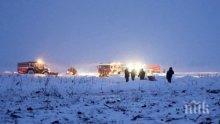 ПОТВЪРДЕНО: Всички пътници на борда на разбилия се руски самолет са загинали, властите започват да издирват телата