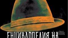 """Топ 5 на най-продаваните книги на издателство """"Милениум"""" (5 - 11 февруари)"""