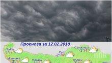 ЗИМНИ КАПРИЗИ! Тъмни облаци надвисват над България днес, но... (КАРТА)