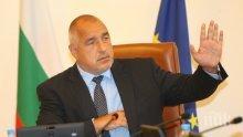 ИЗВЪНРЕДНО В ПИК! Борисов стяга редиците! Иска от министрите железен график за изпълнение на задачите (СТЕНОГРАМА)