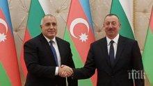 Борисов: България ще получава азербайджански газ от 2020 година