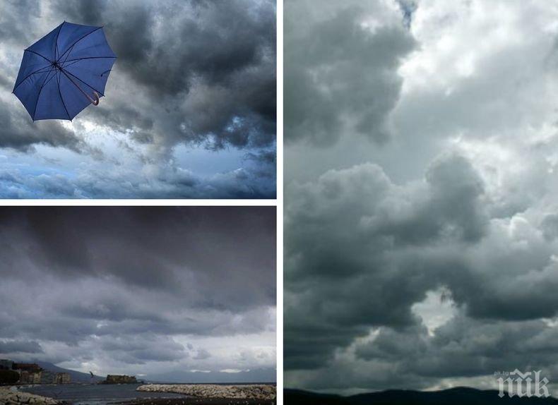 Идва дъжд! Постепенно увеличаване на облачността и температури до 10 градуса днес