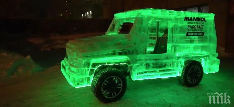 УНИКАЛНО! Руснаци направиха G-класа от 5 тона лед (ВИДЕО)