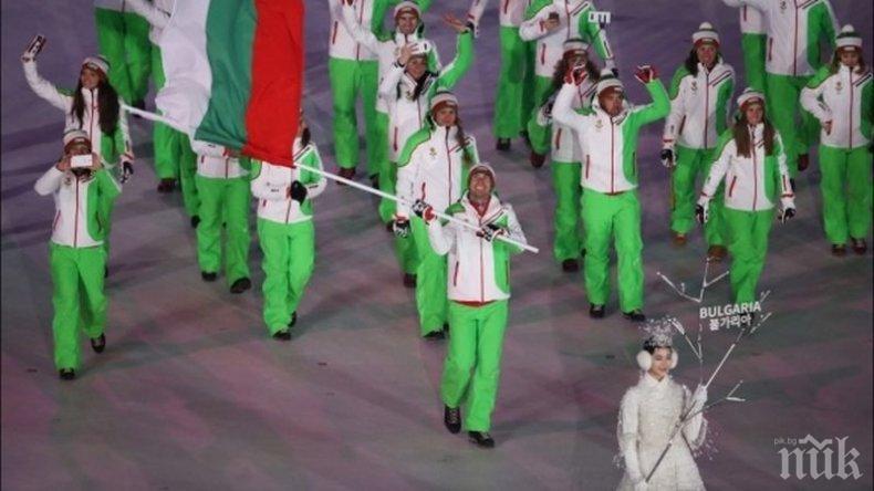 Българското участие на Игрите в Пьонгчанг днес