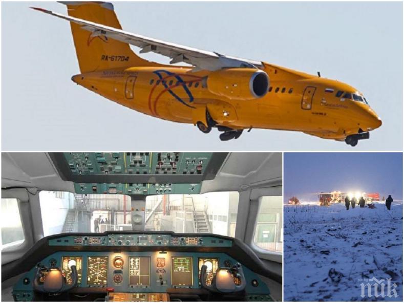 ИЗВЪНРЕДНО! Катастрофиралият самолет в Русия е бил с високи стандарти за сигурност