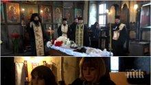 ЕКСКЛУЗИВНО В ПИК TV! Стотици се сбогуват със светеца от Байлово дядо Добри (ОБНОВЕНА)